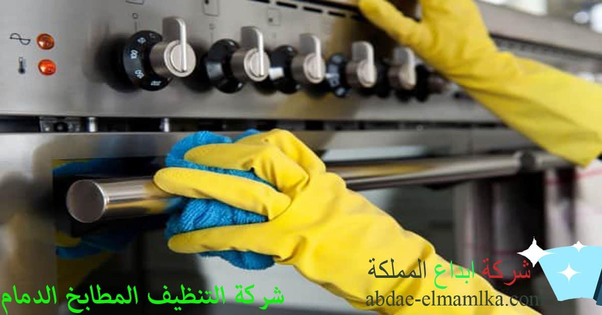 شركة التنظيف المطابخ