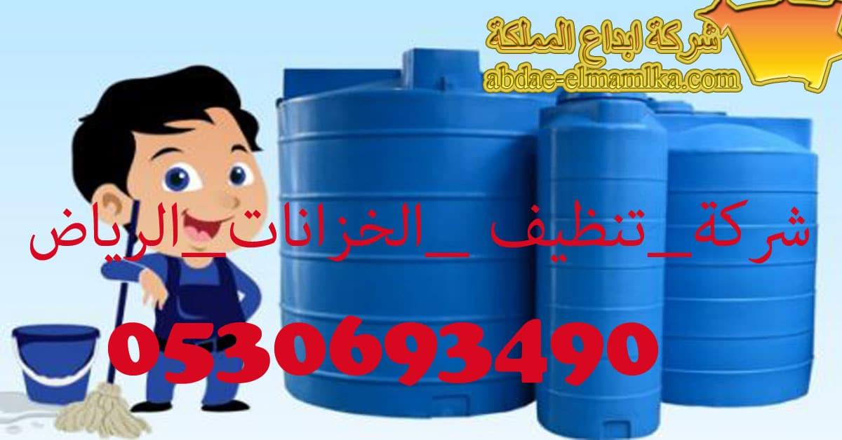 شركة تنظيف الخزانات الرياض