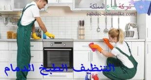 شركة تنظيف الطبخ