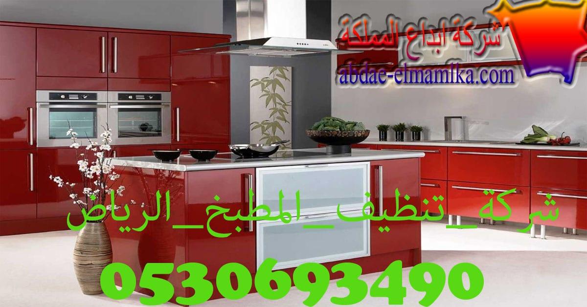 شركة تنظيف المطبخ الرياض