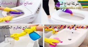 نصائح التنظيف الحمامات