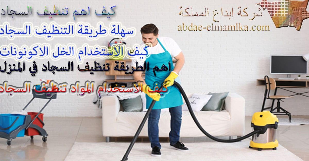 نصائح التنظيف السجاد في البيت