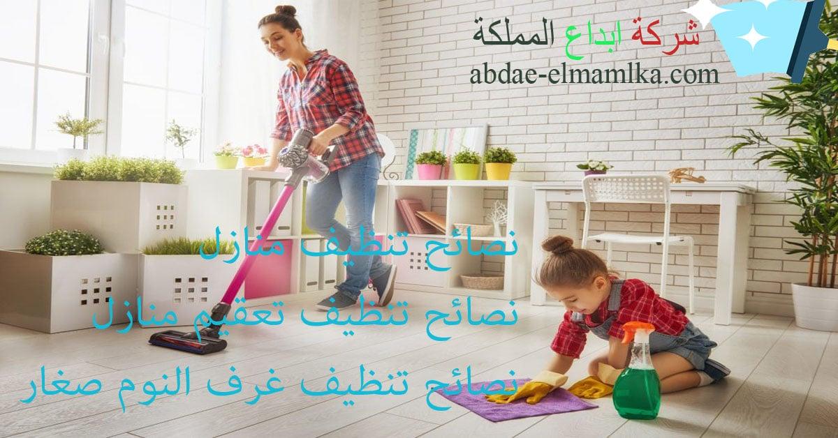 نصائح التنظيف منازل