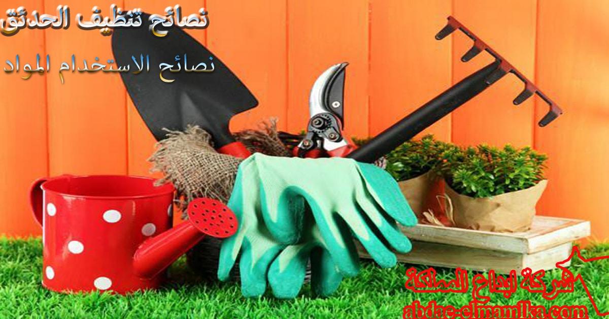 نصائح تنظيف الحدائق