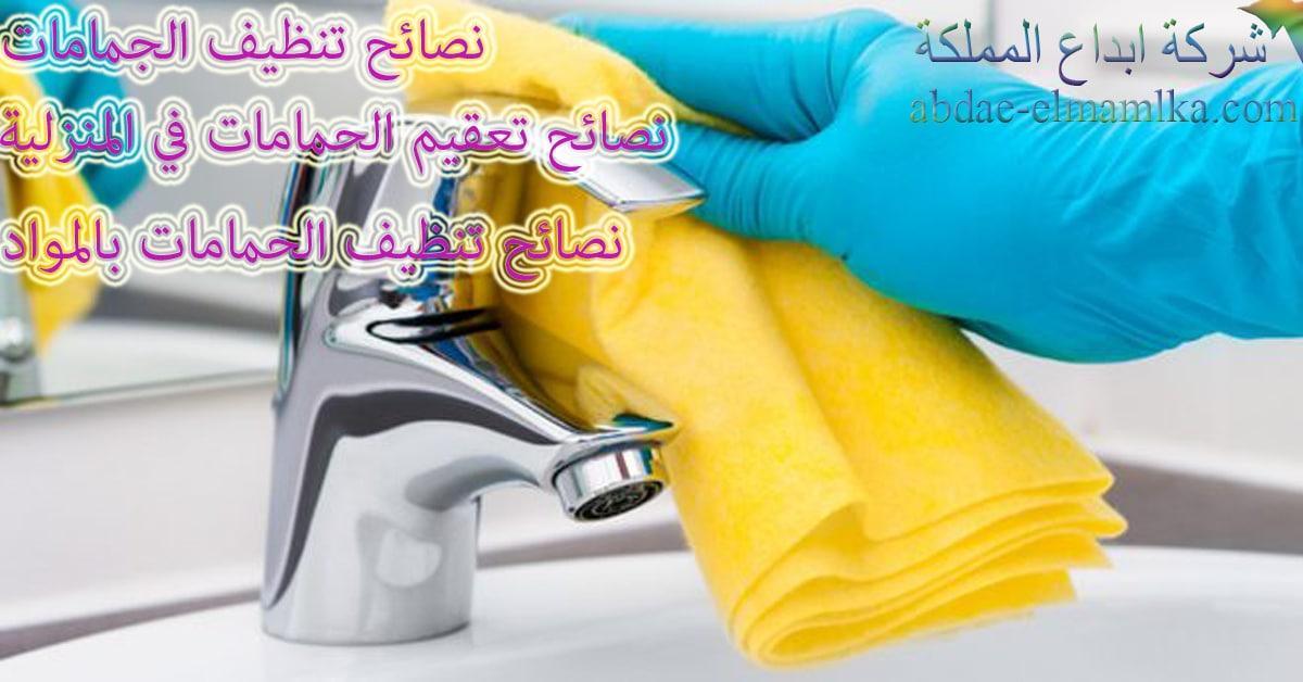 نصائح تنظيف الحمامات