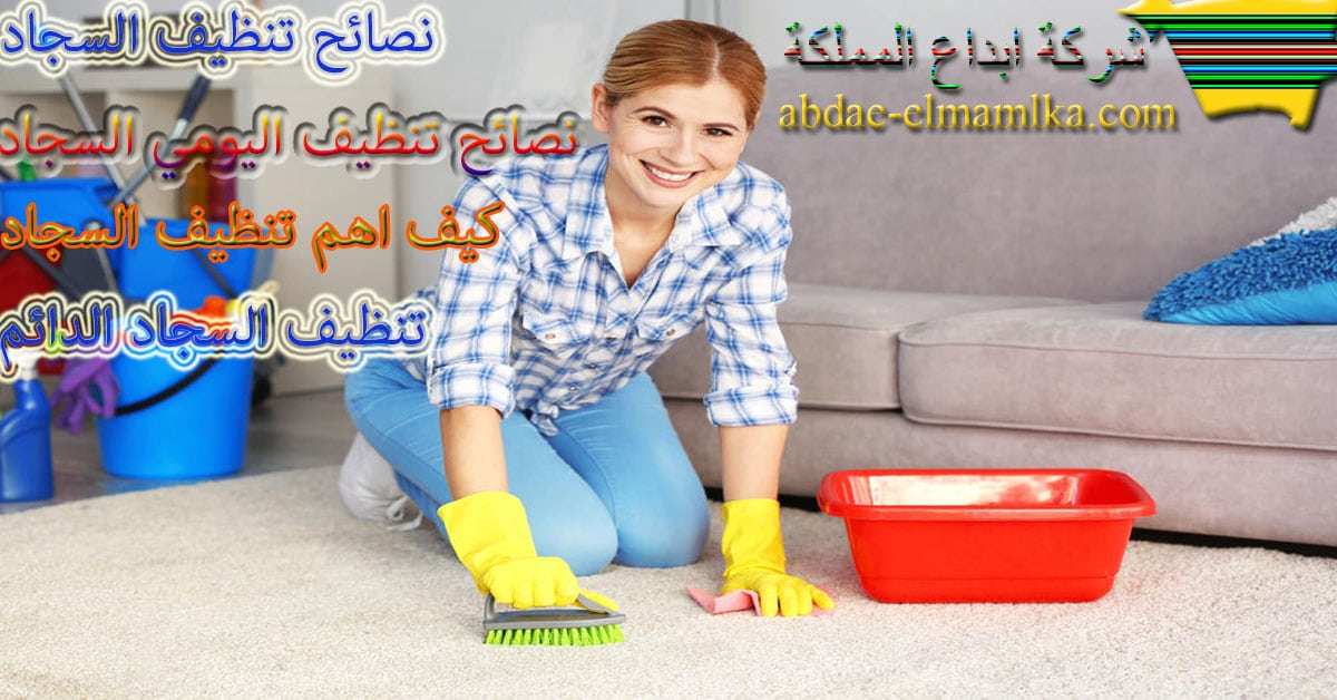 نصائح تنظيف السجاد
