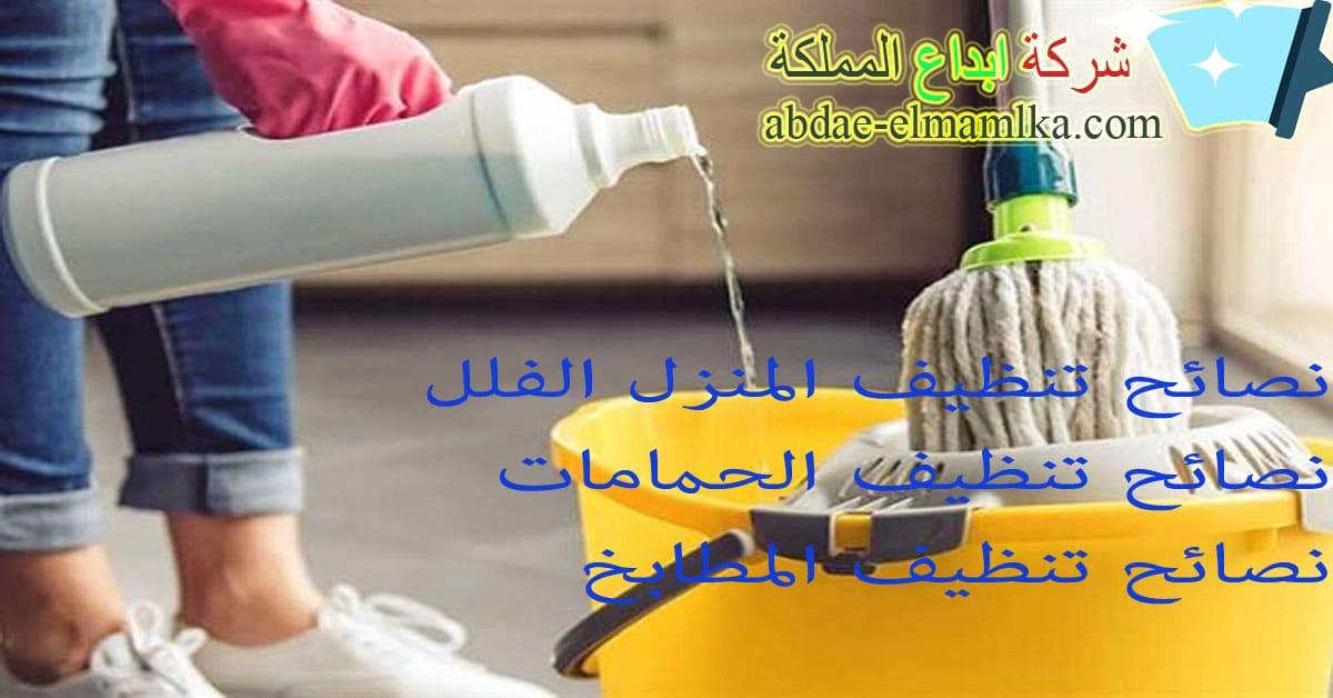 نصائح تنظيف المنزل