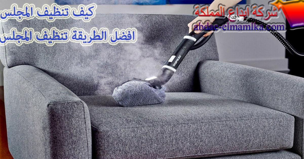 نصائح تنظيف مجالس