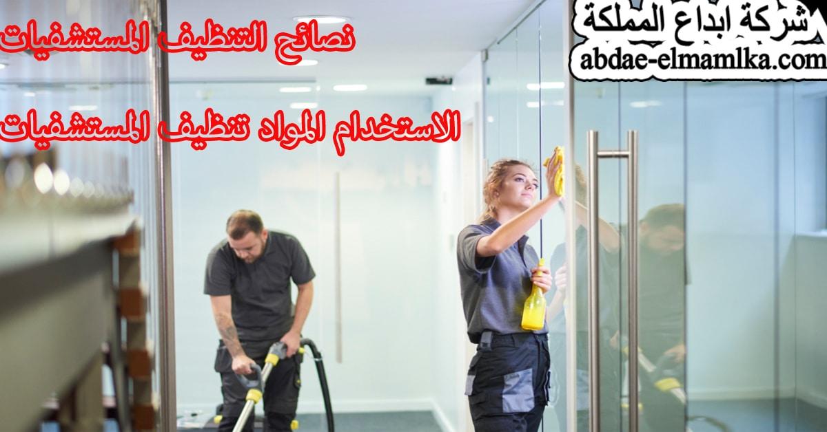 نصائح التنظيف المستشفيات