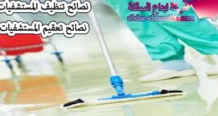 نصائح تنظيف المستشفيات